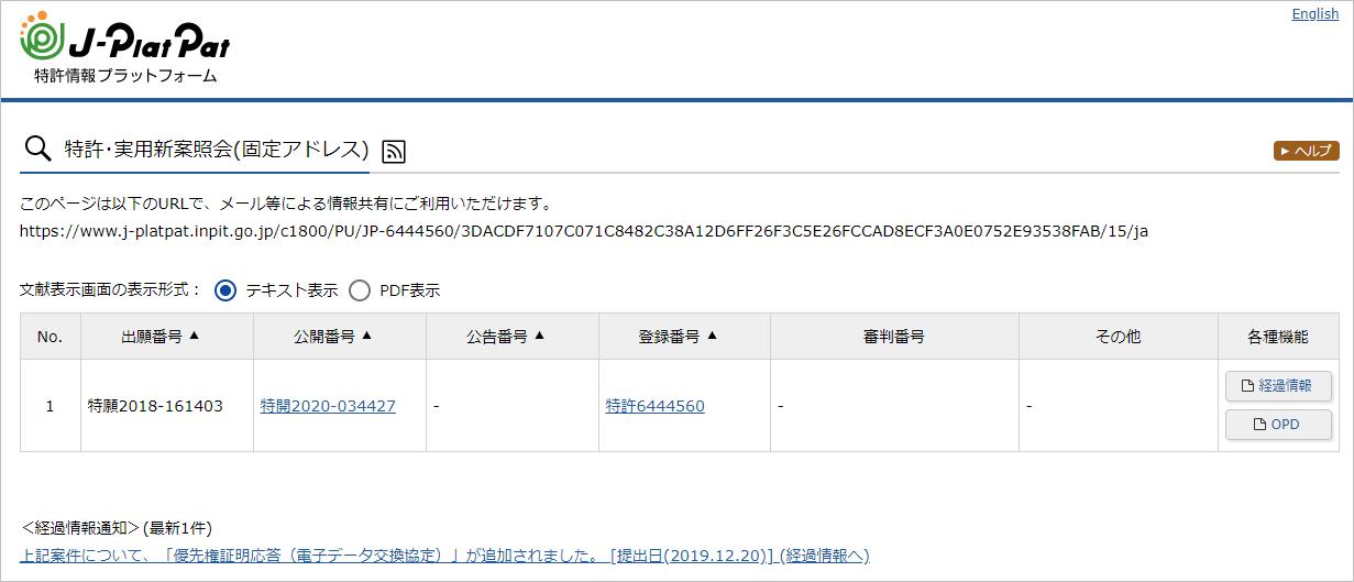 特許プラットフォームMBS