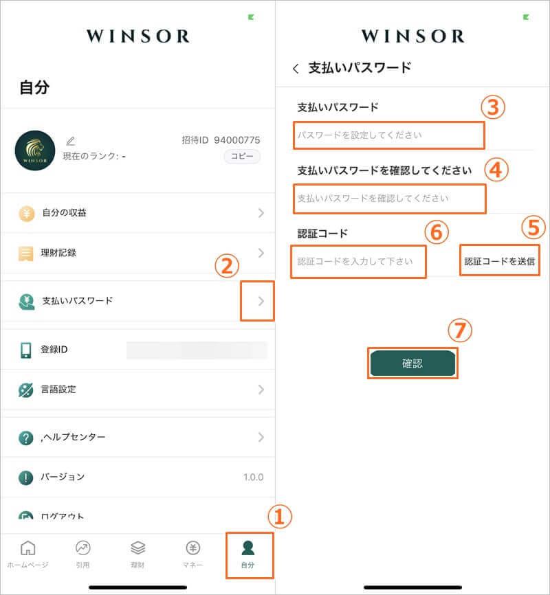 ウィンザーマスターセキュリティパスワードの設定手順
