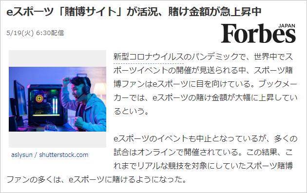 フォーブスジャパンのeスポーツの記事