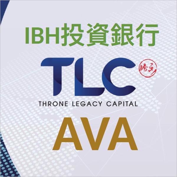 IBH投資銀行×TLC×AVA