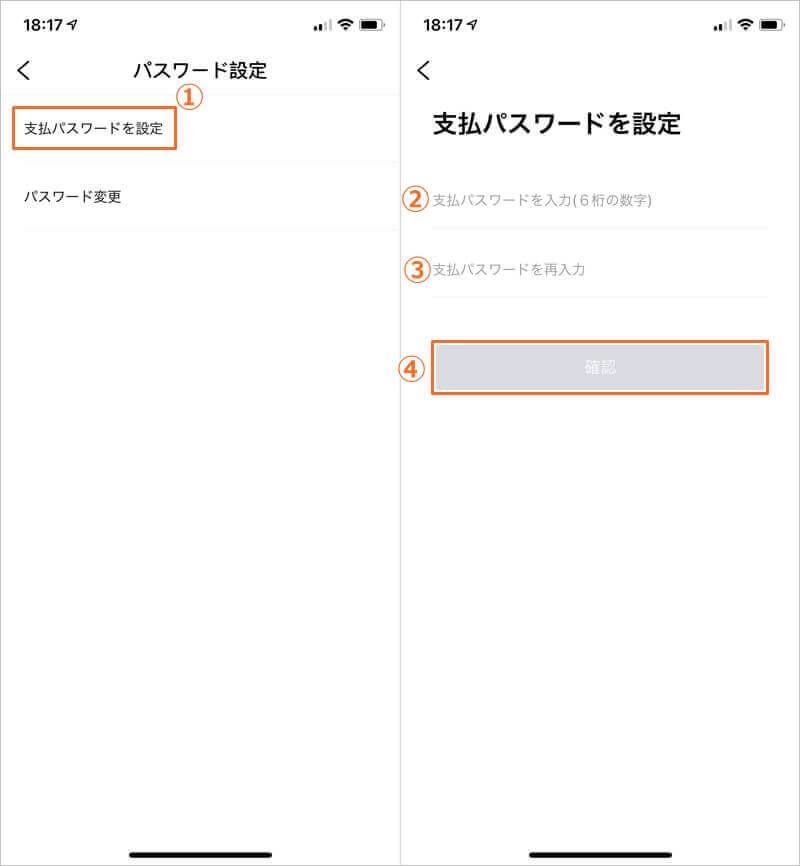 IMOウォレットの支払いパスワードの設定方法
