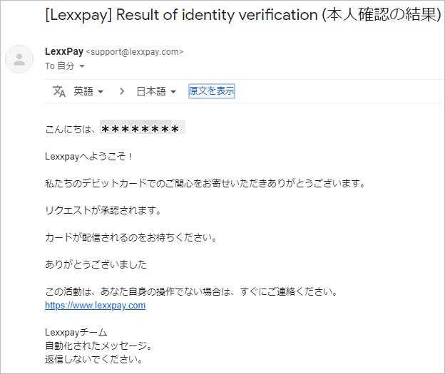 LexPayの本人確認資料の承認