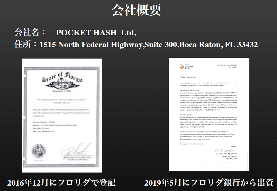 ポケットハッシュの会社情報・ライセンス