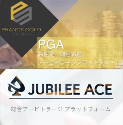 プランスゴールドとジュビリーエースの比較