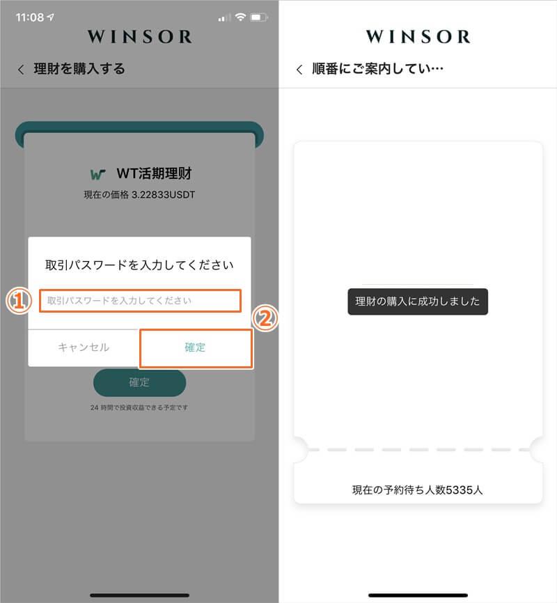 ウィンザーマスター複利の手順
