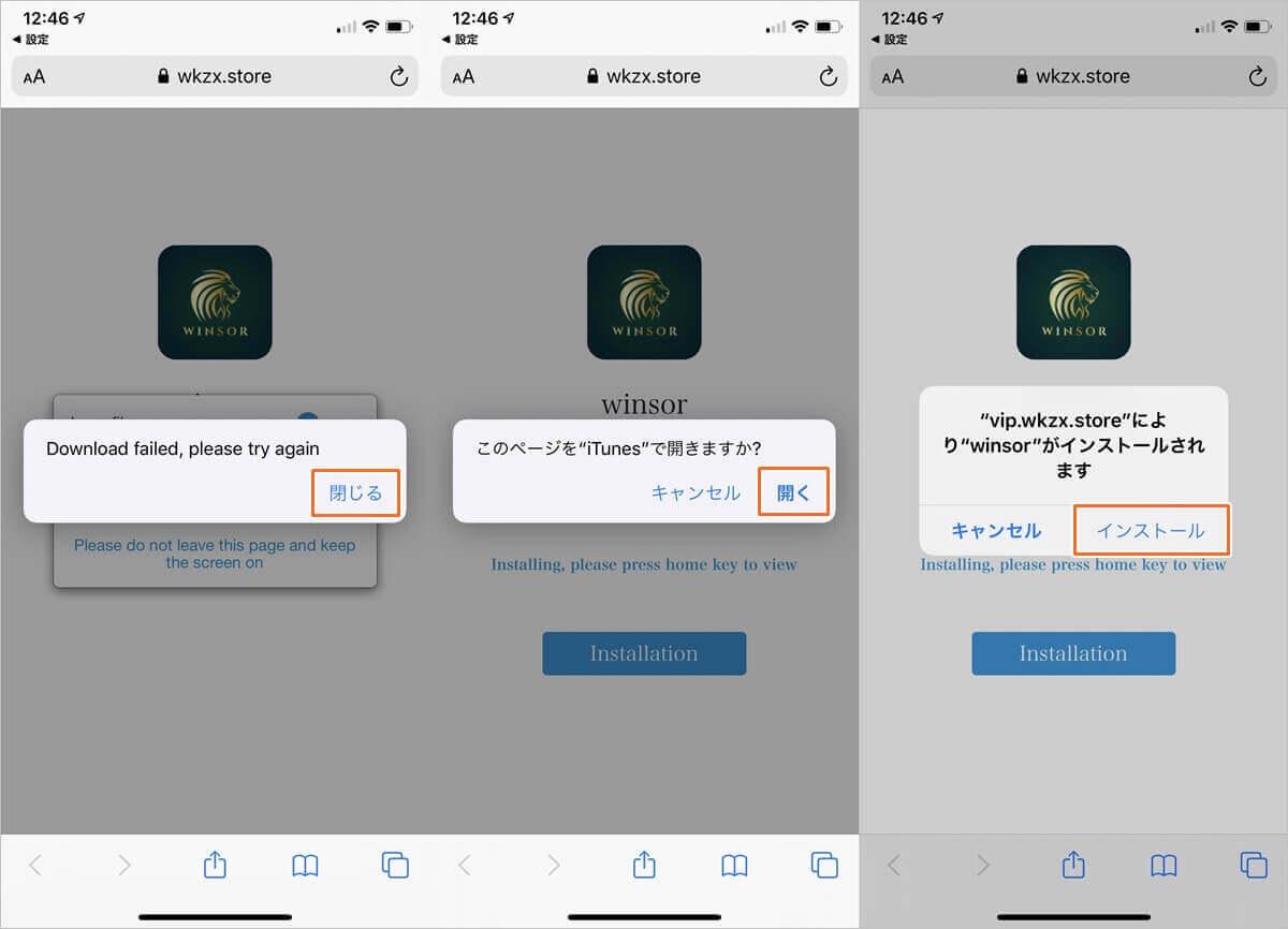 ウィンザーマスター専用アプリにのログイン手順