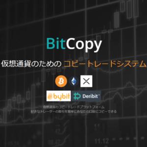 ビットコピー(BitCopy)登録方法|トレードコピーやAPIの設定方法は?