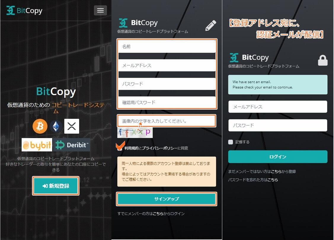 ビットコピー登録手順