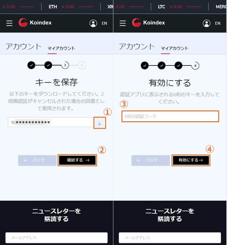コインデックス取引所のGoogle2段階認証の設定手順