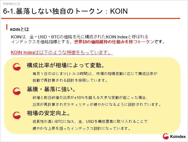 コインデックス取引所の独自通貨KOIN(コイン)