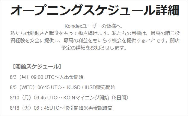 koindex取引所のオープンニングスケジュール