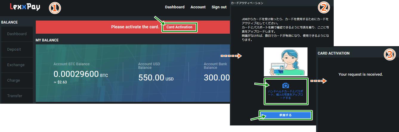 leexpayのアクティベイト化