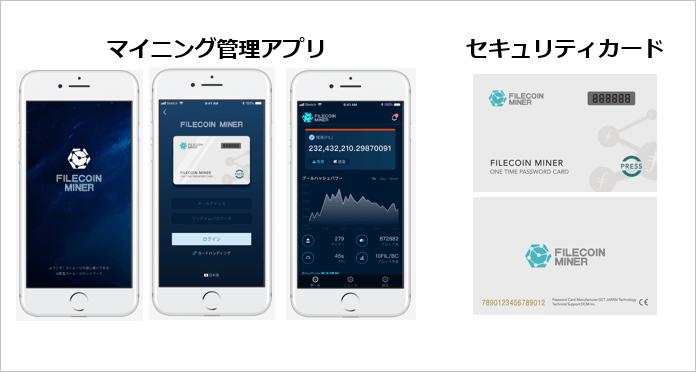 ファイルコインのアプリ