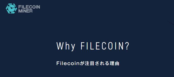 ファイルコインとは?