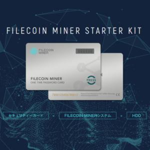 ファイルコイン(Filecoin)の購入方法!web3.0仮想通貨のマイニング商品!