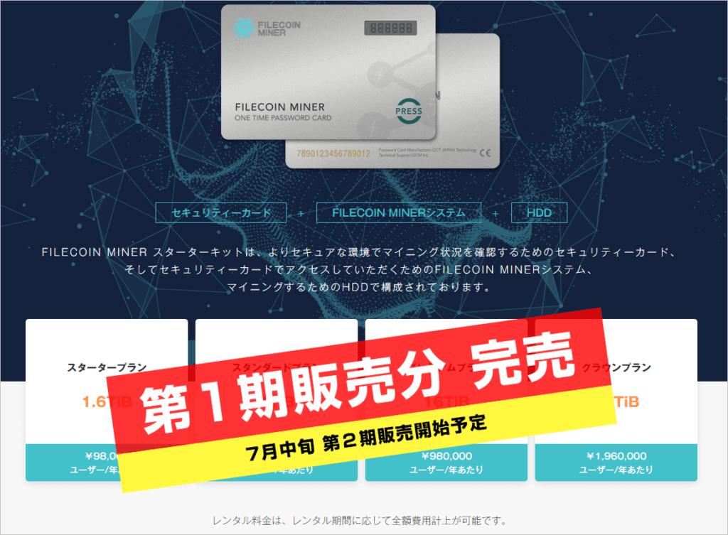 ファイルコインの第一次販売が完売