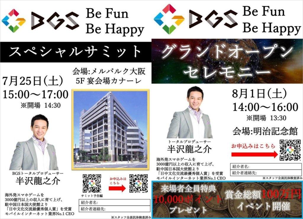 BGSのスペシャルイベント