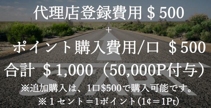 BGSプロジェクト参加・登録費用