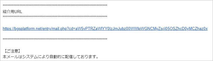 BGS登録手順