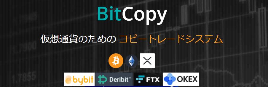 ビットコピーの登録可能な取引所