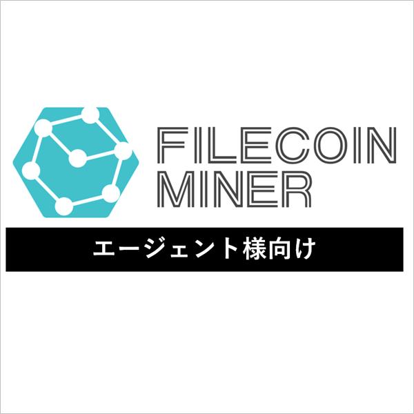 ファイルコインのアフィリエイト