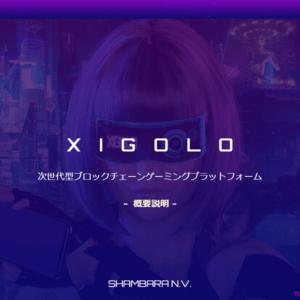 ジゴロ(XIGOLO)とは?紹介方法!エンジェリウムの仮想通貨オンラインカジノ!