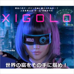 ジゴロ(XIGOLO)登録方法・遊び方|XANA(ザナ)ウォレットのオンラインカジノ!