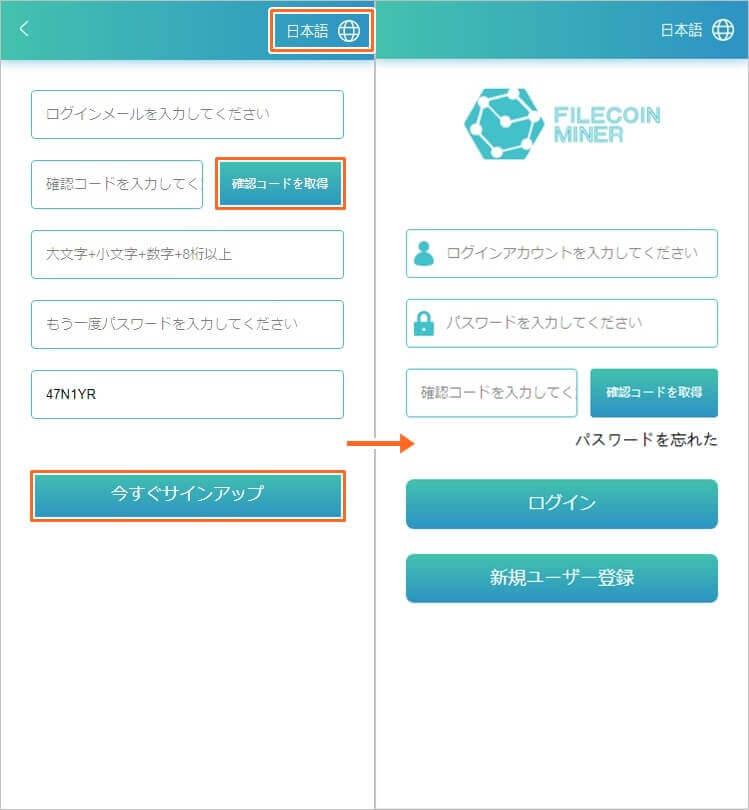ファイルコインマイナーの登録手順
