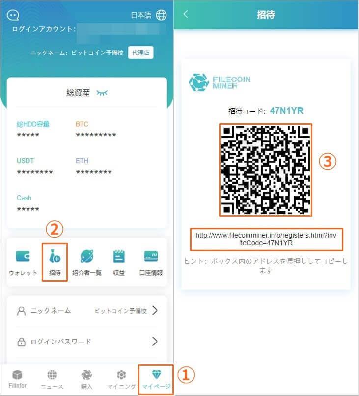 ファイルコインマイナー紹介方法