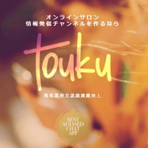 トーク(Touku)とは?エンジェリウム発コミュニケーションツール!