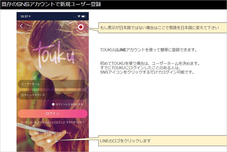 トーク(Touku)のマイページ登録手順