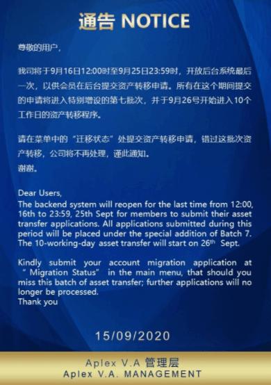 20200915TLC(IBH)PAMM-H移行の最終案内
