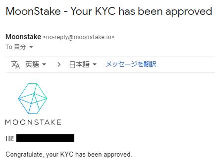 ムーンステークのKYC認証