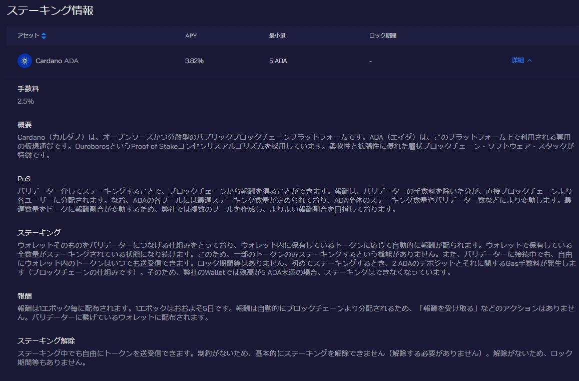 ムーンステークのADAコインステーキング情報