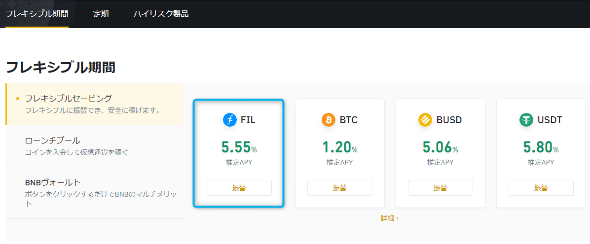 バイナンスのファイルコイン運用