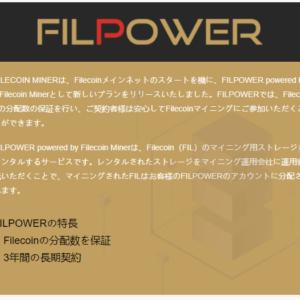 ファイルコインのアフィリエイト方法!フィルパワー(FILPOWER)編!