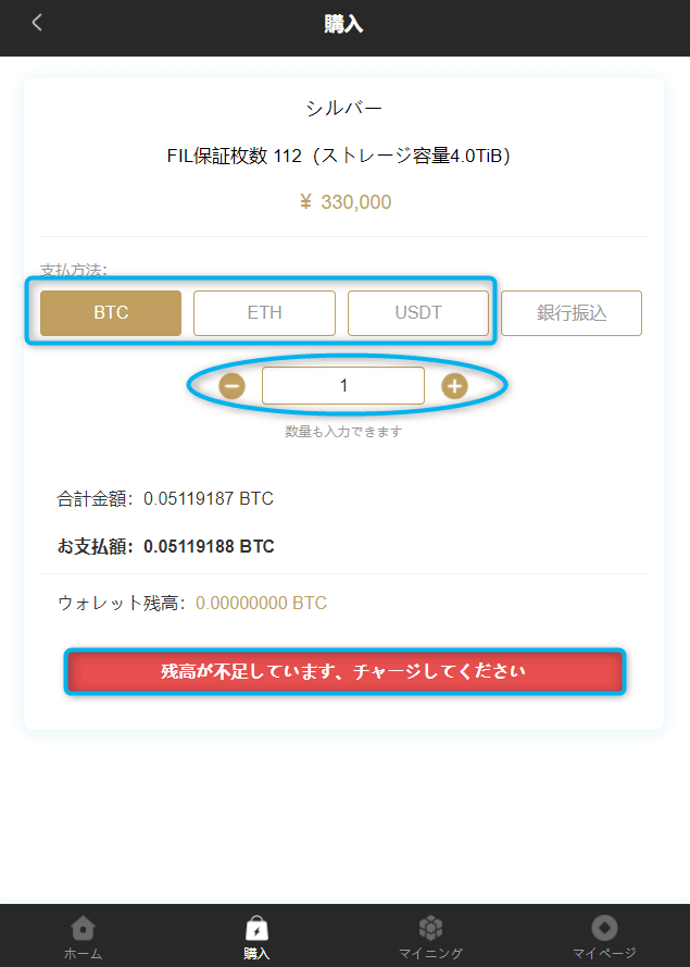 フィルパワー(ファイルコイン)の購入手順(暗号資産)