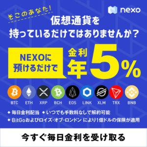 ネクソの使い方(入金・出金方法)!Nexoトークン購入方法!