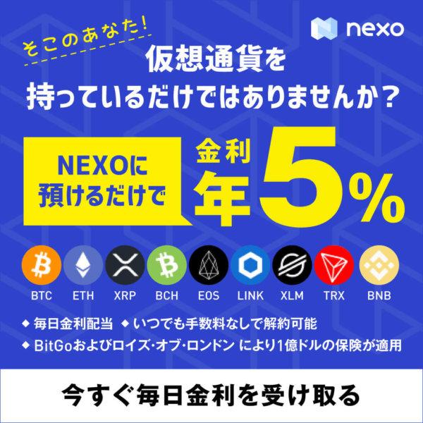 ネクソ(Nexo)バナー