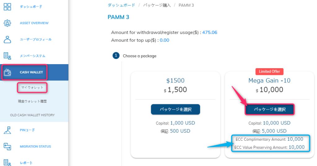 PAMM3のECCトークン無料付帯キャンペーン