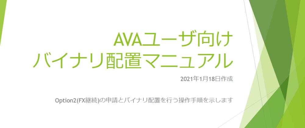 AVA(TLC)のバイナリー配置のお知らせ