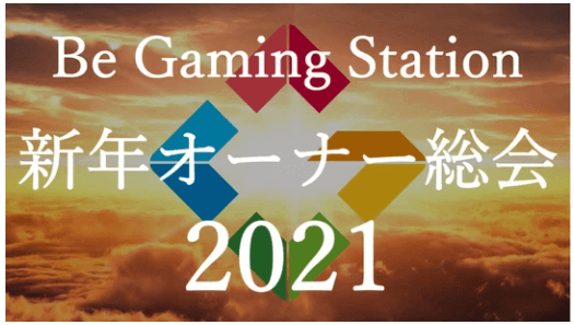 BGSの2021年オーナー総会
