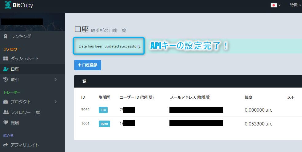 FTX取引所のAPIキーをビットコピーへ設定手順