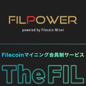 【枚数保証】ファイルコインのフィルパワー!新マイニングプラン!