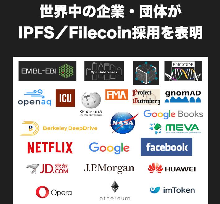 ファイルコインのフィルパワー