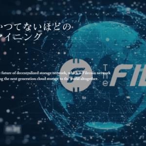 【枚数保証】ファイルコインのTheFIL|新マイニングプラン!