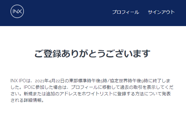 INXトークン完売のお知らせ