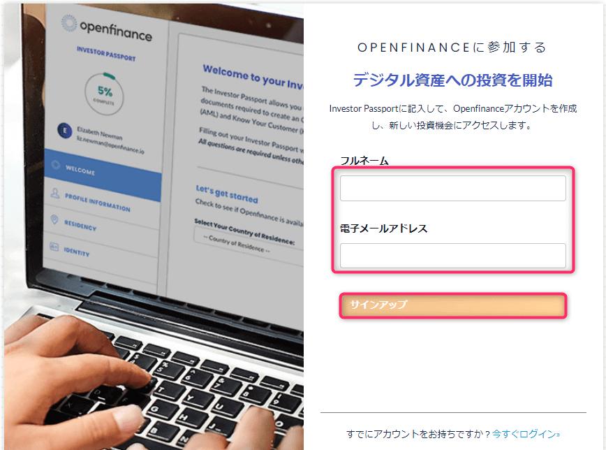 INXトークンのオープンファイナンス(自社取引所)開設手順