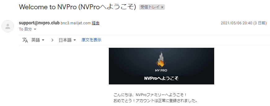 NVProアカウント自動生成
