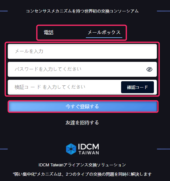 IDCM台湾取引所の開設方法|ジャックコインの購入手順